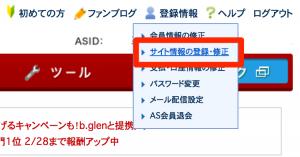 A8の副サイトの追加方法