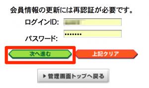 A8の副サイトの追加方法2