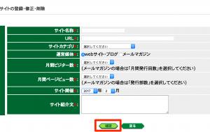 A8の副サイトの追加方法4