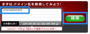 お名前.comでドメインを取得する方法1