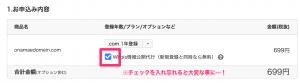 お名前.comでドメインを取得する方法3