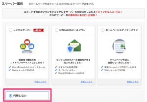 お名前.comでドメインを取得する方法4