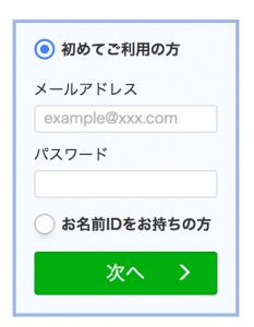 お名前.comでドメインを取得する方法5