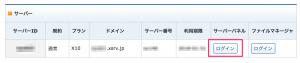 お名前.comのドメインをエックスサーバーで運用する方法1