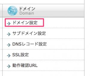 お名前.comのドメインをエックスサーバーで運用する方法2