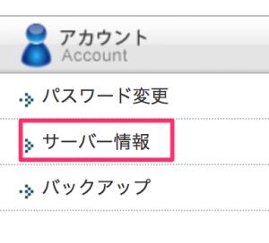 お名前.comのドメインをエックスサーバーで運用する方法4