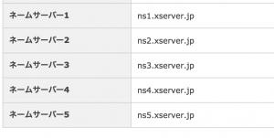 お名前.comのドメインをエックスサーバーで運用する方法5