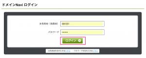 お名前.comのドメインをエックスサーバーで運用する方法6