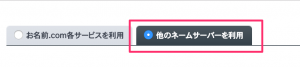 お名前.comのドメインをエックスサーバーで運用する方法8