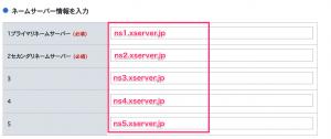 お名前.comのドメインをエックスサーバーで運用する方法9