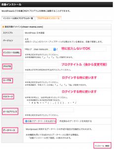 エックスサーバーでワードプレスを自動インストールする方法4