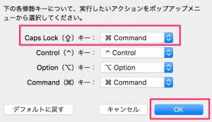 macでcapsキーをcommandキーに変える方法2