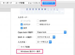 MacBookproのキーボードをWindowsのように使う方法2