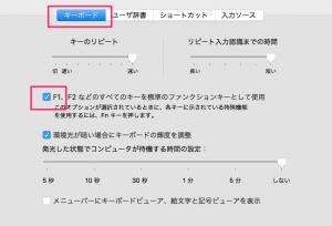 MacBookproのキーボードをWindowsのように使う方法3